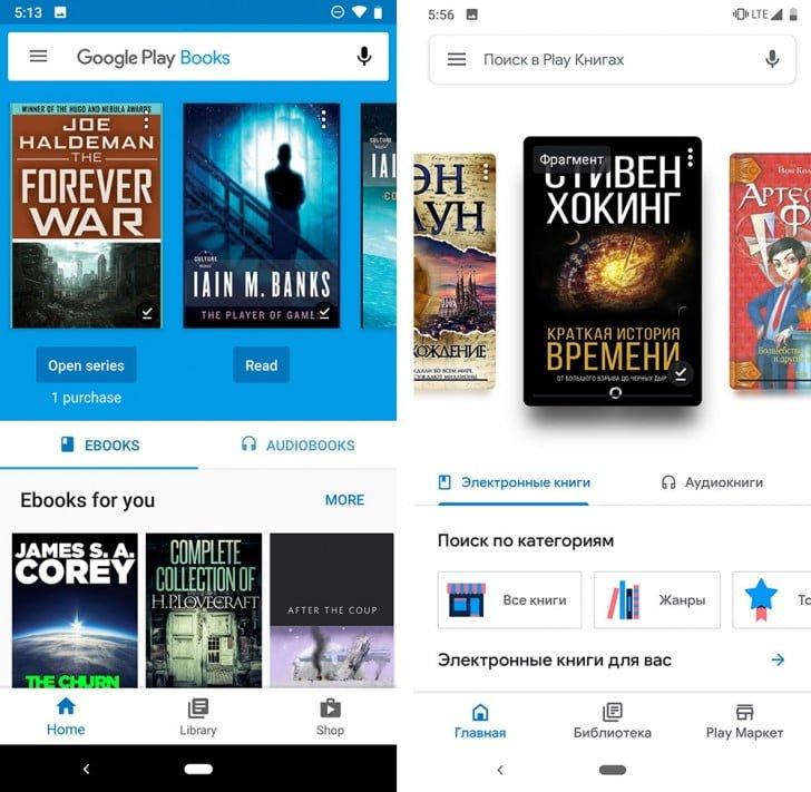 Google play books new design