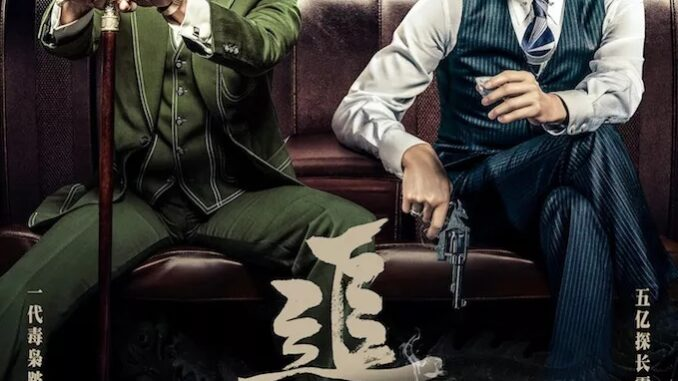 Download Chasing the Dragon (2017)