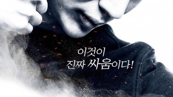 Download God of Fight: Sirasoni (2020)
