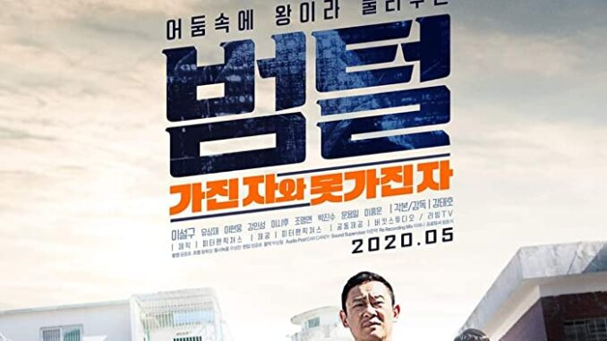 Download King of Prison (2020)
