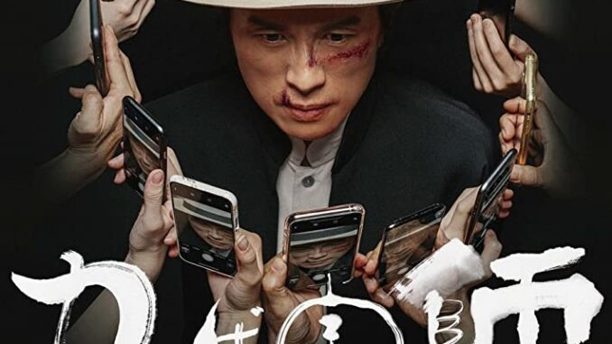 Download The Grand Grandmaster (2020)