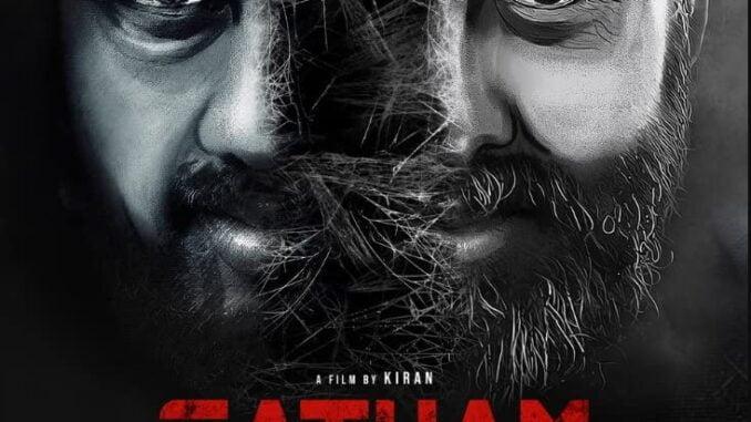 Download Gatham (2020)