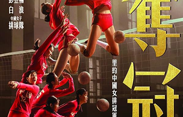 Download Leap (2020) Movie Free