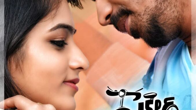 Download Cycle (2020) Telugu Full Movie Free
