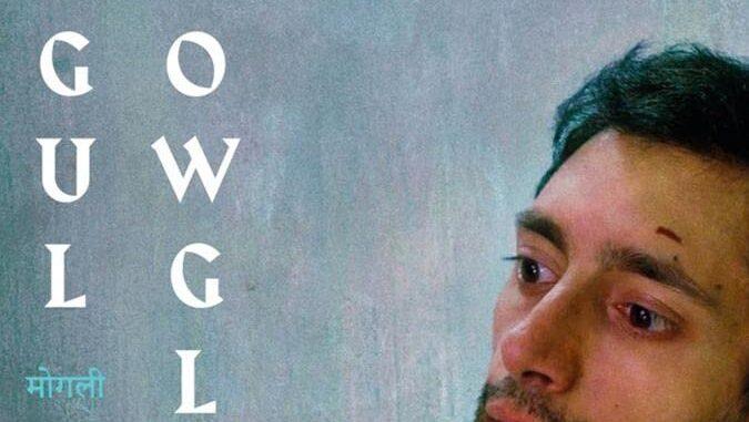 Download Mogul Mowgli (2020) Full Movie Free