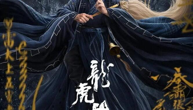 Download Taoist Master (2020) Movie Free Chinese