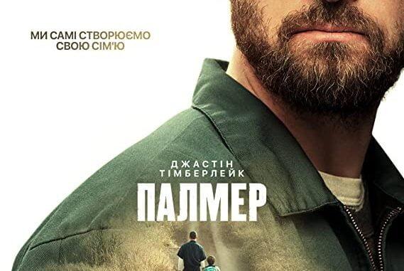 Download Palmer (2021) Full Movie Free