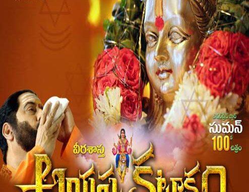 Download Ayyappa Kataksham (2019) Full Movie Free
