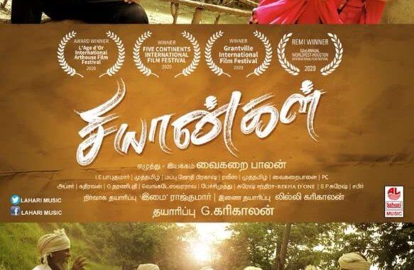 Download Chiyangal (2020) Full Movie Free