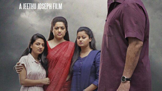 Download Drishyam 2 (2021) Full Movie Free
