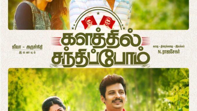 Download Kalathil Sandhippom (2021) Full Movie Free
