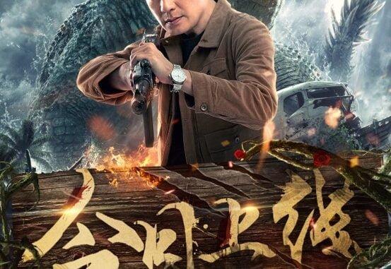 Download Crocodile Island (2020) Full Movie Free