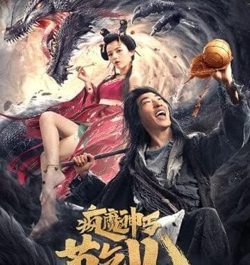 Download Crazy Beggar SuQiEr (2020) Full Movie Free