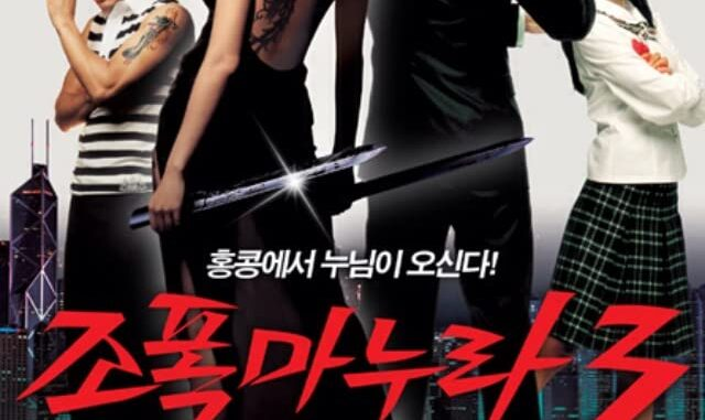 Download My Wife Is a Gangster 3 (2006) Full Movie Download