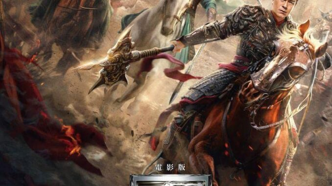 Dynasty Warriors (2021) Full Movie Download