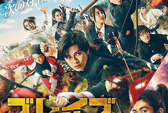 Brave: Gunjyo Senki (2021) Full Movie Download