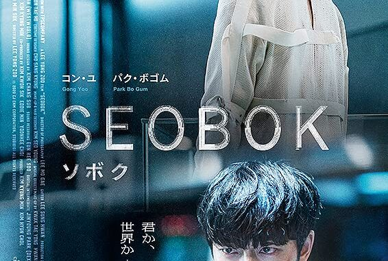 Seobok (2021) Full Movie Download