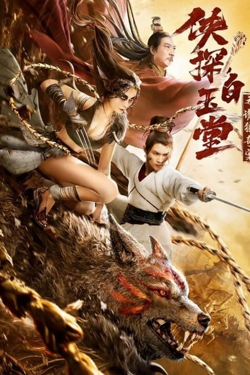Bai Yutang and Mystery of Maneater Wolf (2021) Full Movie Download